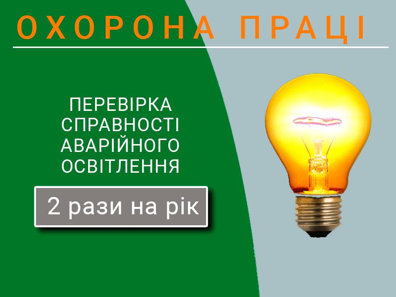Okhorona-pratsi-Perevirka-spravnosti-avariinoho-osvitlennia-tekhnospektr-servis