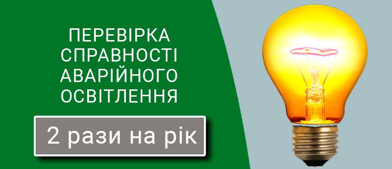 Perevirka-spravnosti-avariinoho-osvitlennia-tekhnospektr-servis