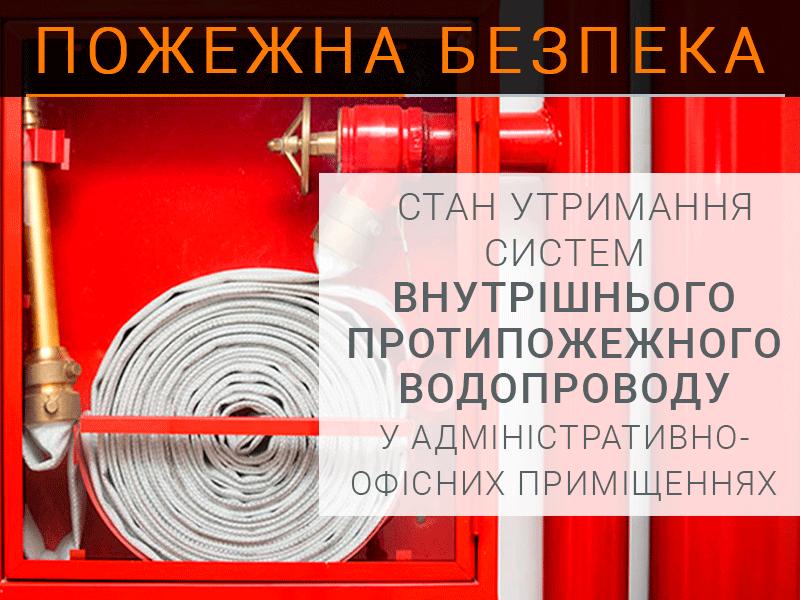 Stan-utrymannia-system-vnutrishnoho-protypozhezhnoho-vodoprovodu-u-administratyvno-ofisnykh-prymishchenniakh-tekhnospektr-servis