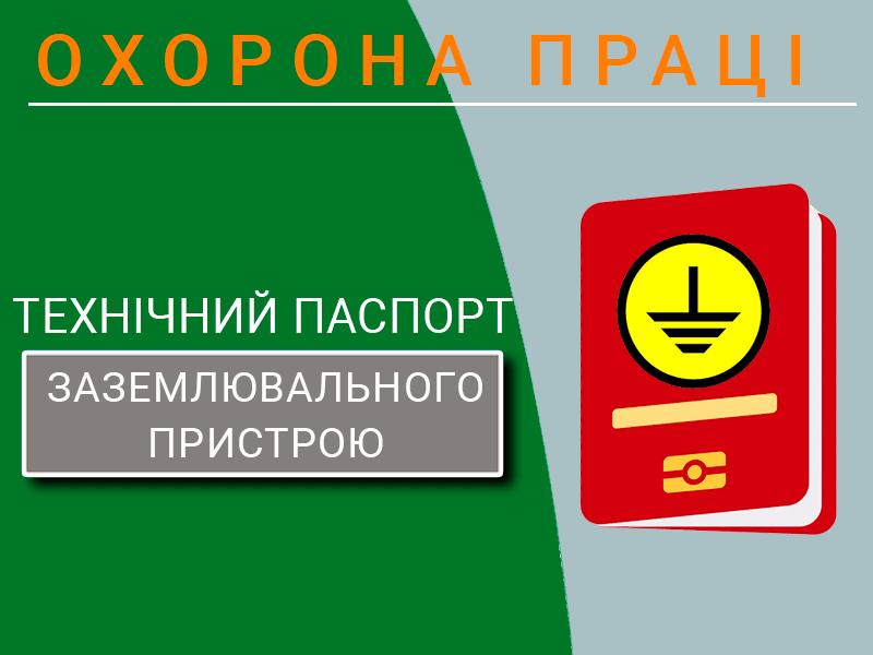 Технічний паспорт заземлювального пристрою