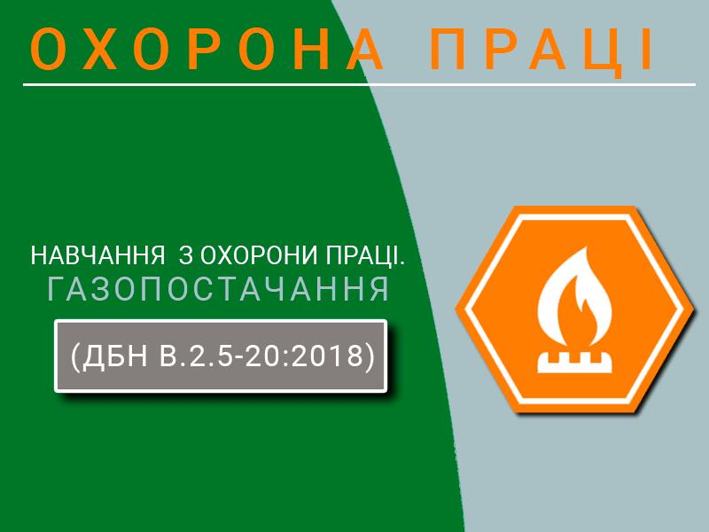 Navchannia-z-okhorony-pratsi-Hazopostachannia-DBN-V.2.5-20-2018-tekhnospektr-servis