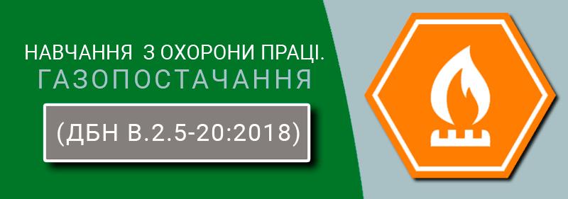Газопостачання (ДБН В.2.5-20:2018) Техноспектр-Сервіс
