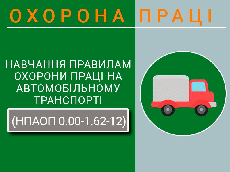 Navchannia-z-pytan-okhorony-pratsi-Navchannia-pravylam-okhorony-pratsi-na-avtomobilnomu-transporti-NPAOP-0.00-1.62-12-tekhnospektr-servis