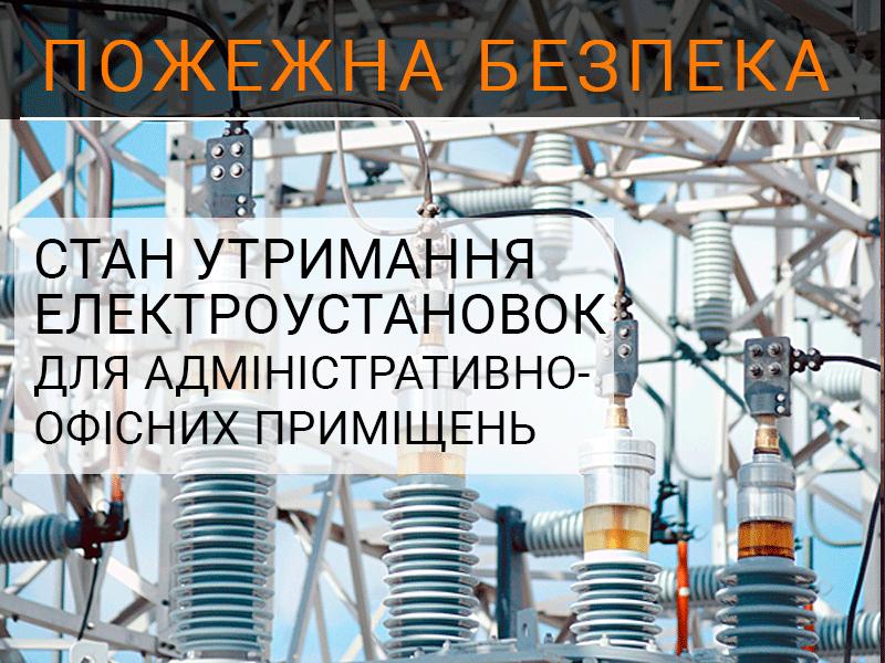 Електричні апарати, обладнання, електропроводи