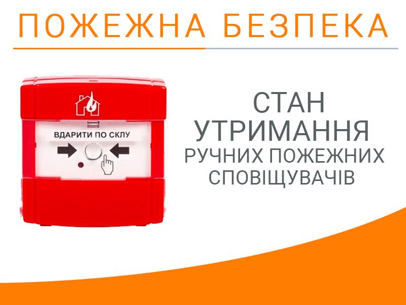 Стан утримання ручних пожежних сповіщувачів Техноспектр-Сервіс