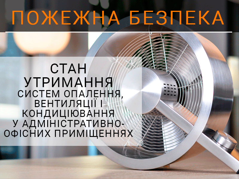 Stan-utrymannia-system-opalennia-ventyliatsii-i-kondytsiiuvannia-u-administratyvno-ofisnykh-prymishchenniakh-tekhnospektr-servis