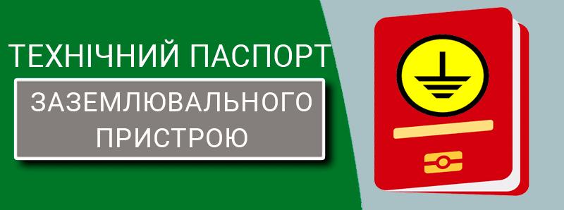 Технічний паспорт заземлювального пристрою техноспектр-сервіс