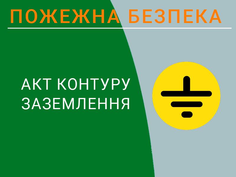 Акт-контуру-заземлення-Техноспектр-Сервіс