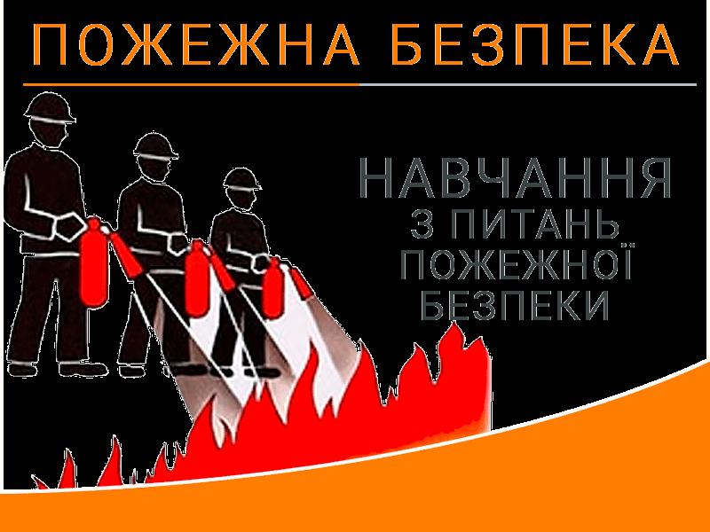 Навчання-з-питань-пожежної-безпеки-Техноспектр-Сервіс
