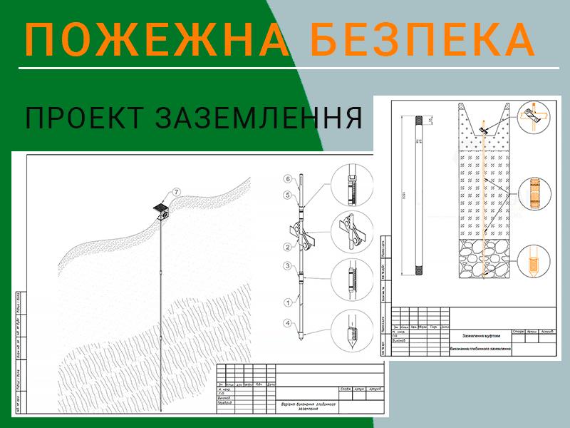 Проектування заземлення Техноспектр-Сервіс