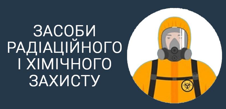 засоби радіаційного і хімічного захисту техноспектр-сервіс
