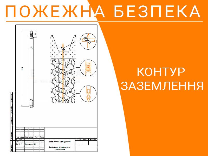 контур заземлення техноспектр-сервіс