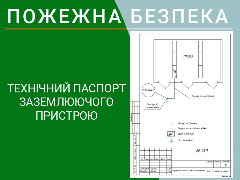 Технічний-паспорт-заземлюючого-пристрою-техноспектр-сервіс