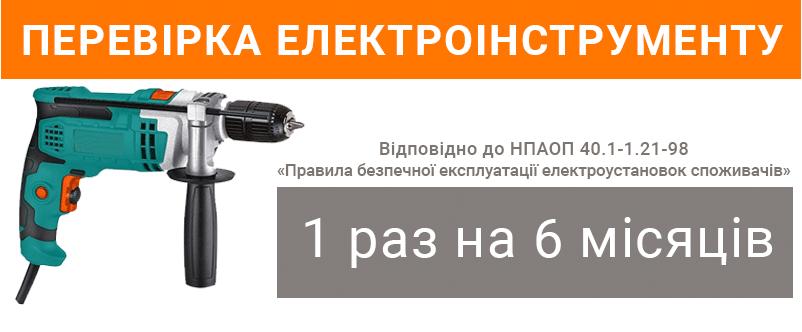 Перевірка електроінструменту Техноспектр-Сервіс