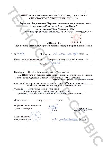 Повірка-вимірювача-опору-заземлення-Ф4103-М1-чинне-до-19.11.2021р.-Техноспектр-Сервіс-превью