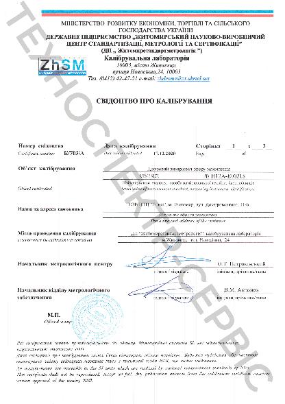 Свідоцтво про калібрування цифрового вимірювача опору заземлення MS2302 від 17.12.2020р. Техноспектр-Сервіс