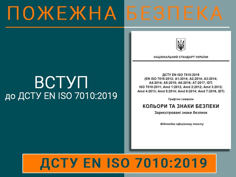 Вступ-до-ДСТУ-ЕN-ІSО-7010-2019-Техноспектр-Сервіс