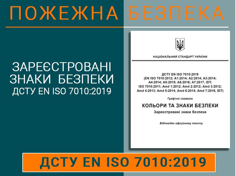 Зареєстровані-знаки–бзпеки-ДСТУ-ЕN-ІSО-7010-2019-Техноспектр-Сервіс