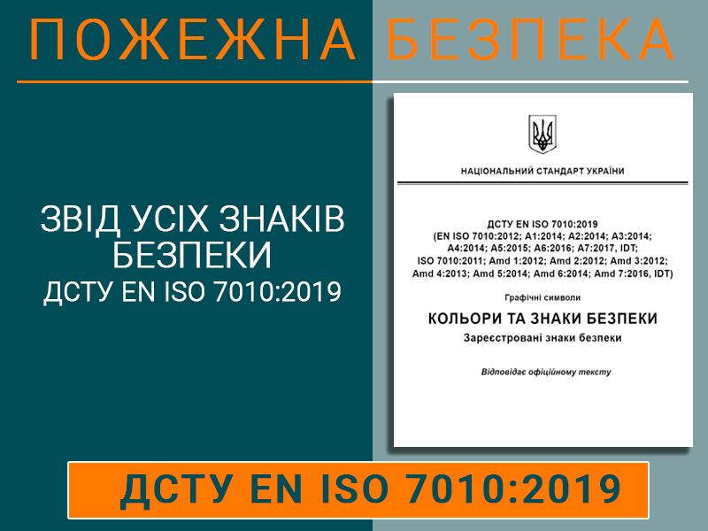 Звід-усіх-знаків-безпеки-ДСТУ-ЕN-ІSО-7010-2019-Техноспектр-Сервіс