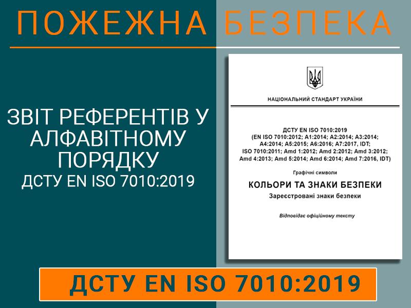 Звіт-референтів-у-алфавітному-порядку-ДСТУ-ЕN-ІSО-7010-2019-Техноспектр-Сервіс