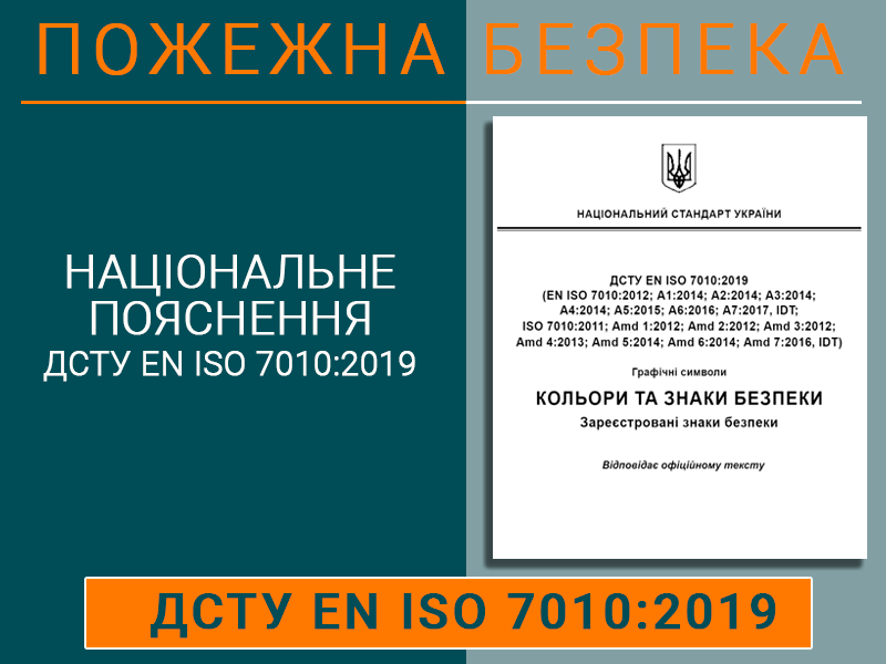 Національне-пояснення-ДСТУ-ЕN-ІSО-7010-2019-Техноспектр-Сервіс