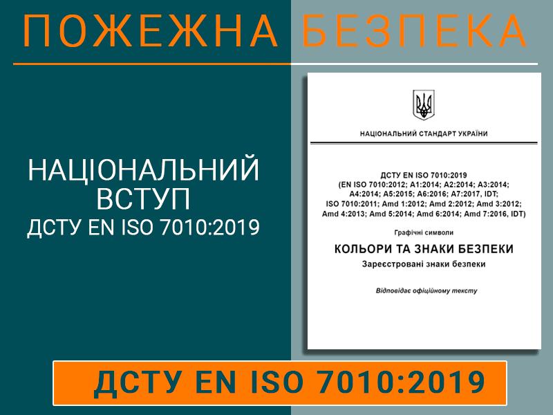 Національний вступ ДСТУ ЕN ІSО 7010:2019 Техноспектр-Сервіс