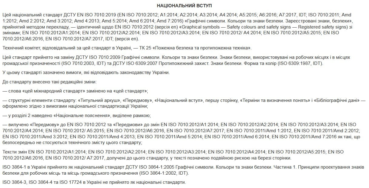 Національний вступ до ДСТУ ЕN ІSО 7010-2019 Техноспектр-Сервіс