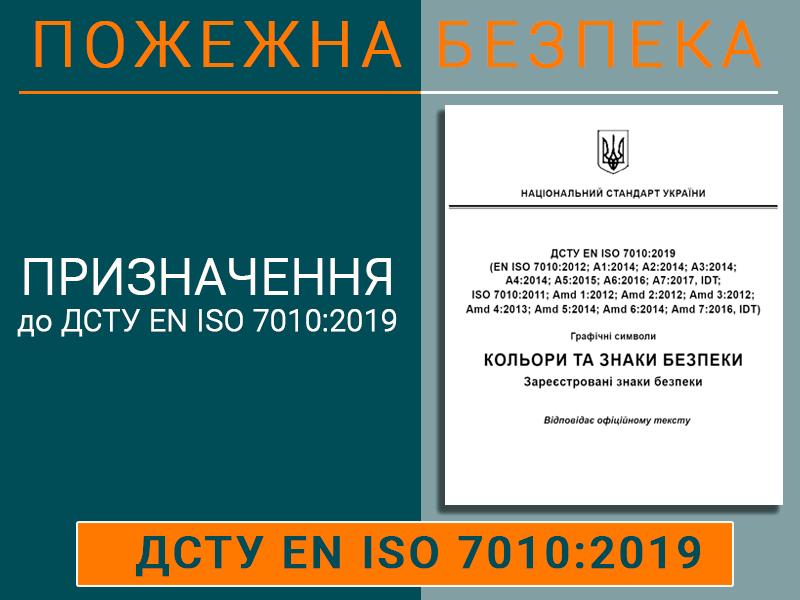 Призначення ДСТУ-ЕN ІSО 7010:2019 Техноспектр-Сервіс