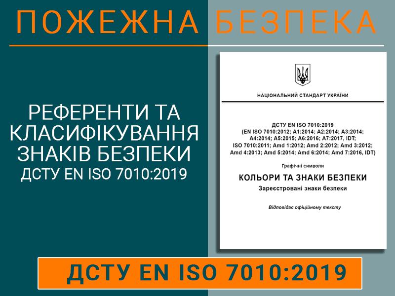 Референти та класифікування знаків безпеки ДСТУ ЕN ІSО 7010:2019 Техноспектр-Сервіс
