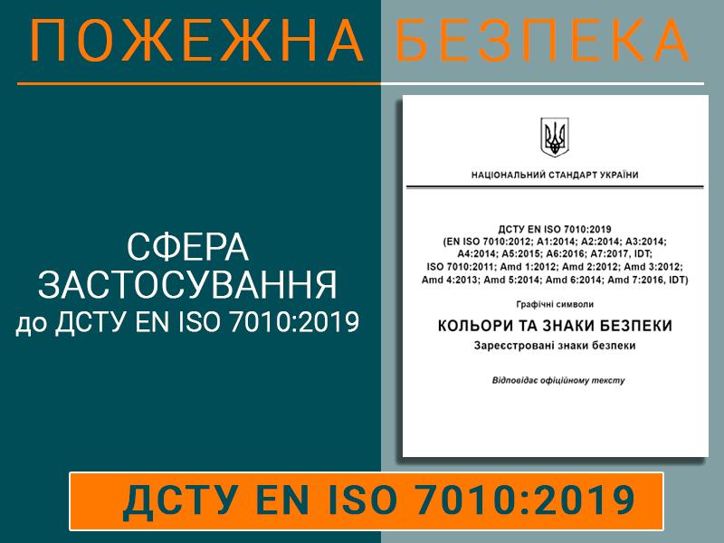 Сфера-застосування-ДСТУ-ЕN-ІSО-7010-2019-Техноспектр-Сервіс