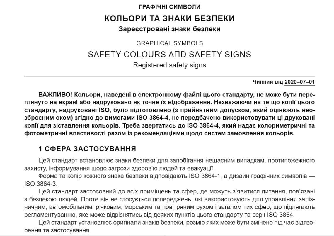 Сфера застосування стандарту ДСТУ ЕN ІSО 7010:2019 Техноспектр-Сервіс