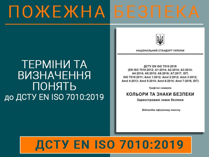 Терміни та визначення понять ДСТУ ЕN ІSО 7010:2019 Техноспектр-Сервіс