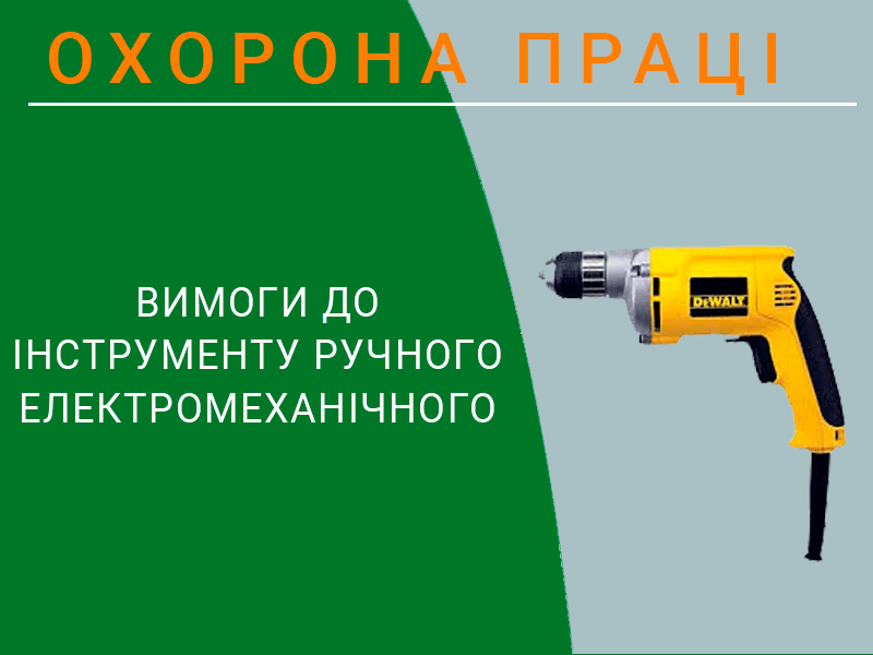 Вимоги-до-інструменту-ручного-електромеханічного-Техноспектр-Сервіс