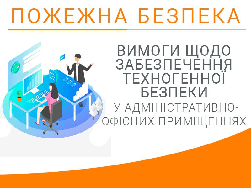 Вимоги щодо забезпечення техногенної безпеки у адміністративно-офісних приміщеннях Техноспектр-Сервіс