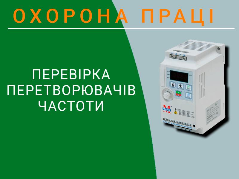 Перевірка-перетворювачів-частоти-Техноспектр-Сервіс