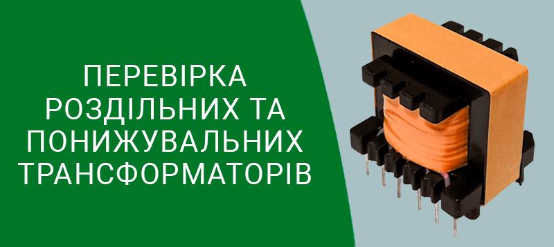 Перевірка роздільних та понижувальних трансформаторів Техноспектр-Сервіс