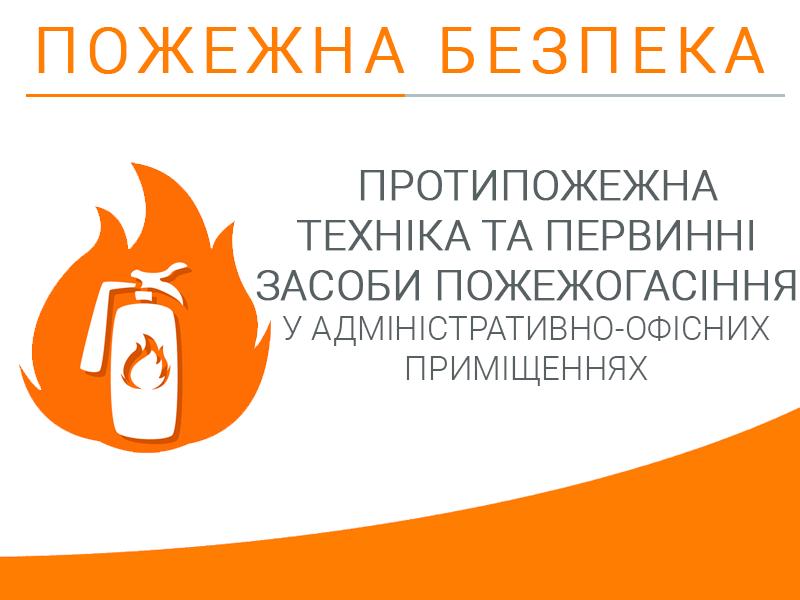 Протипожежна-техніка-та-первинні-засоби-пожежогасіння-у-адміністративних-та-офісних-приміщеннях-техноспектр-сервіс