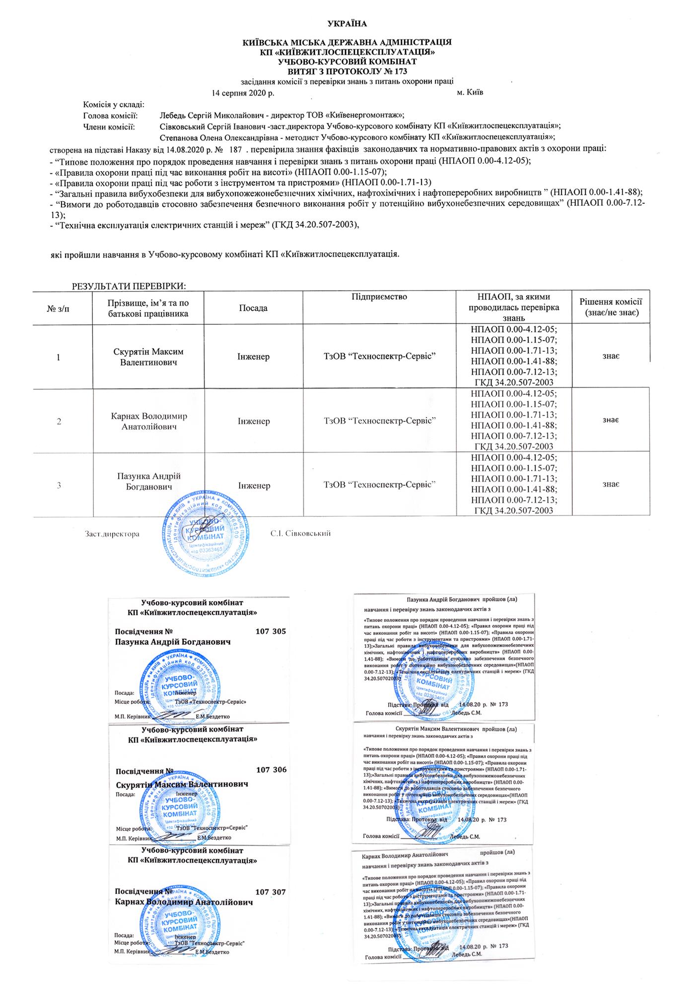 Протокол та посвідчення навчання з охорони праці превью