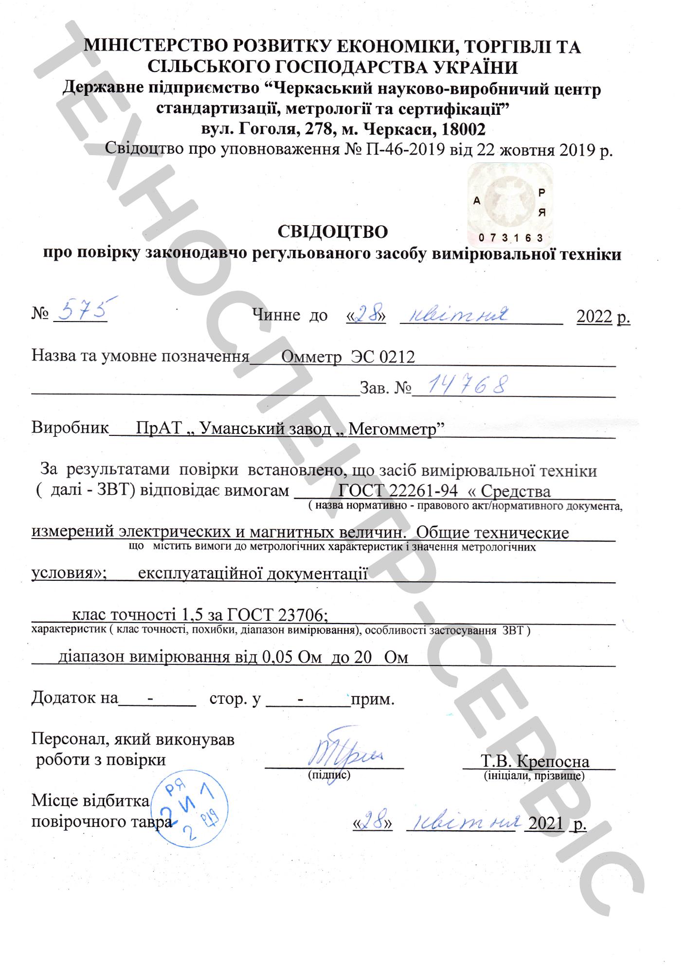 Свідоцтво-про-повірку-(омметр-ЭС-0212)-Техноспектр-Сервіс,-2021-2022-рр..-превью